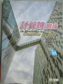 【書寶二手書T9/大學資訊_YBH】計算機概論10/e_趙坤茂
