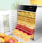 乾果機水果烘乾機食品家用小型食物果蔬風乾機乾果機蔬菜商用脫水機-凡屋FC