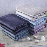 毛毯毛巾被 小毛毯子單人毛毯被子冬季薄款 車用毛毯跨年提前購699享85折