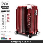 Deseno 行李箱 尊爵傳奇4代 20吋 金屬紅 碳纖維紋 防爆新型拉鍊行李箱 C2450-0R1 MyBag得意時袋