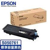 S050761 EPSON 原廠碳粉匣 (黑) AL-M7100DN/M8200DN