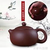茶壺 西施壺紫砂壺宜興原礦純手工過濾泡茶壺家用陶瓷小花茶壺茶具套裝 米家
