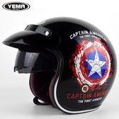 野馬電動摩托車頭盔男女四季夏季通用個性酷半覆式越野機車安全帽