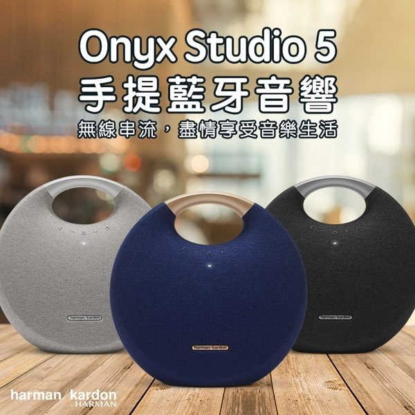harman/kardon Onyx Studio 5 手提 藍牙音響 無線喇叭 無線藍芽音箱 強強滾