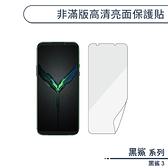 黑鯊3 亮面保護貼 軟膜 手機螢幕貼 手機保貼 保護貼 非滿版 螢幕保護膜 手機螢幕膜