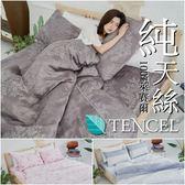 『多款任選』奧地利100%TENCEL涼感純天絲3.5尺單人床包枕套+舖棉涼被組/床單 空調被 四季被