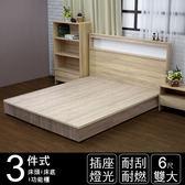 IHouse-山田 日式插座燈光房間三件組(床頭+床底+功能櫃)-雙大6尺