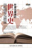 (二手書)你還沒讀過的世界史:史學大師帶你從人類商業活動看出歷史背後不為人知..