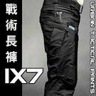 執政官IX7戰術多功能褲 純棉彈力褲/防...