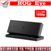 [地瓜球@] 華碩 ASUS ROG Eye USB 網路 攝影機 1080P 串流 麥克風