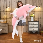 海豚毛絨玩具布娃娃公仔睡覺抱枕女孩可愛長條枕懶人大號床上玩偶 JY2895【Sweet家居】