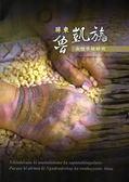 (二手書)屏東魯凱族女性手紋研究
