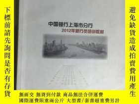 二手書博民逛書店罕見上海市分行 2012年新行員培訓教材Y23984 中國銀行上