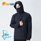 UV100 防曬 抗UV-涼感輕薄口罩連帽外套-男