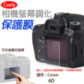 御彩數位@佳能Canon 6D相機螢幕鋼化保護膜 Cuely 相機螢幕保護貼 鋼化玻璃保護貼 防撞防刮靜電吸附