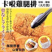 【海肉管家】酥脆卡啦雞腿排x1包(每包2片/約150g±10%)