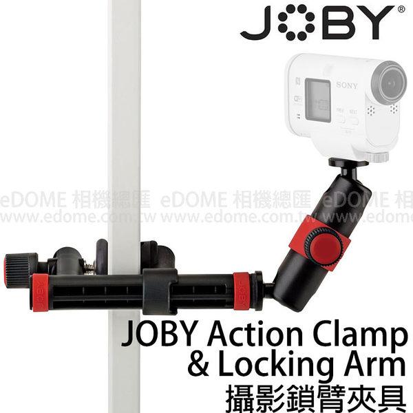 JOBY Action Clamp & Locking Arm 攝影鎖臂夾具 (24期0利率 免運 台閔公司貨) 適用GoPro運動攝影機 JB29 JB01291