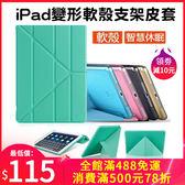 變形金剛 APPLE iPad Pro 9.7 10.5 11 平板皮套 Air 3 Mini 1 2 4 5 7.9吋 智能休眠 側翻 支架 保護套 全包 軟殼