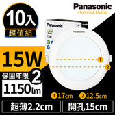 Panasonic 10入組LED 薄型 15W 15cm崁燈 全電壓自然光4000K 1