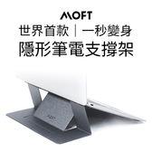 MOFT Stand 隱形 筆記本 電腦 支架 桌面 增高架 折疊 輕巧