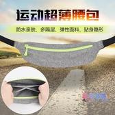 運動腰包 跑步手機包男女多功能戶外裝備防水隱形超薄觸屏小腰帶包【618大促銷】