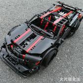 樂高積木 男孩子拼裝成人跑車高難度大型玩具汽車賽車模型機械組 df9213【大尺碼女王】