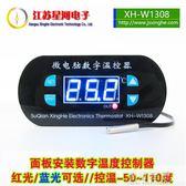 溫度控制器訂製XH-W1308溫控器數字溫度控制器溫控開關溫度控制可調數顯0.1 可可鞋櫃 可可鞋櫃