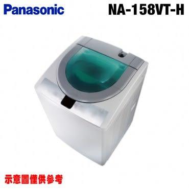 好禮送★【Panasonic 國際牌】14KG定頻單槽洗衣機NA-158VT