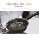 進口麥飯石平底鍋不粘鍋16CM小煎鍋迷你...