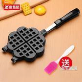 烘焙工具香悠悠華夫餅模具心形不黏蛋糕鬆餅模DIY烤盤模具燃氣灶明火專用xw