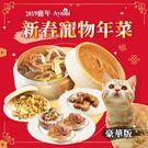 Petland寵物樂園 Ayumi 新春寵物年菜 / 豪華版