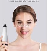 吸黑頭神器電動吸去毛孔粉刺清潔小氣泡鏟洗臉儀吸出器潔面美容儀 快速出貨