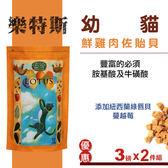 買大送小【SofyDOG】LOTUS樂特斯  鮮雞肉佐海洋貽貝 幼貓 (3磅,兩件優惠組)貓飼料 貓糧