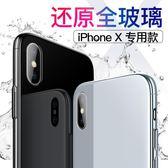 iPhoneX手機殼蘋果X新款玻璃iPhone x全包防摔套8x超薄紅色女男潮