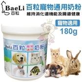 *King*BaeLi百粒-寵物通用奶粉 維持消化道機能及腸道健康 180g/罐 寵物適用