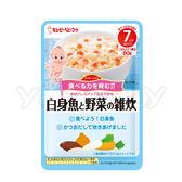 日本 Kewpie HA-2 隨行包 蔬菜比目魚粥