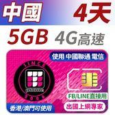 【TPHONE上網專家】 中國聯通 4日5GB+1GB大流量高速上網 FB/LINE直接用 (香港/澳門可同時使用)
