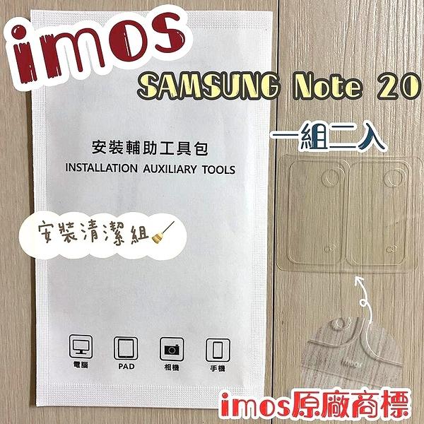 【iMos】3SAS 鏡頭保護貼2入組 附清潔組 Samsung Galaxy Note 20 (6.7吋) 雷射切割 疏油疏水 鏡頭貼