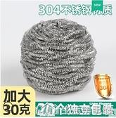 食品級304鋼絲球不掉絲不銹鋼家用清潔球廚房用刷鍋球洗碗鐵絲球 樂事館新品