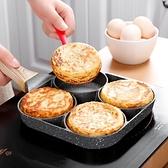 煎鍋 煎雞蛋漢堡機不黏小平底家用煎鍋早餐蛋堡煎餅鍋模具四孔煎蛋神器【八折搶購】