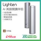 【刀鋒】Lighten AI英語閱讀伴侶 小米有品 翻譯機 閱讀 語言學習 快譯通 語言機 現貨 快速出貨 免運