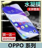 OPPO 系列 水凝膜 R17 R15 R11 R11s AX Pro Reno 全屏高清 防刮防指紋 6D 螢幕保護膜 軟膜 保護貼