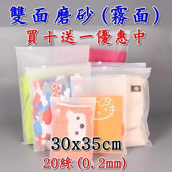 【JIS】PGMM3035旅行收納袋30*35cm 夾鏈袋 拉鏈袋 雙層磨砂 防塵袋 密封袋