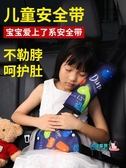 汽車護肩套 兒童安全帶調節固定器防勒脖簡易汽車安全帶保護套護肩套