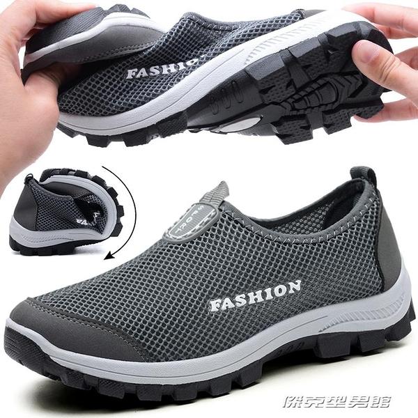 【快出】男鞋夏季網面鞋懶人透氣網鞋一腳蹬休閒運動鞋老北京布鞋子男板鞋
