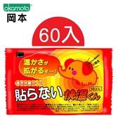 【6包83折】岡本飛象暖暖包-10入(共60入)