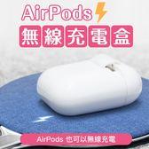 Apple AirPods 無線充電盒 蘋果 藍牙耳機 保護殼 保護套 無線充電 接收盒 iPhone X XS Max XR 5.8 6.5 6.1