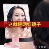 梳妝臺insled化妝鏡帶燈泡的鏡子專業臺式超大號智能補光方形 千千女鞋