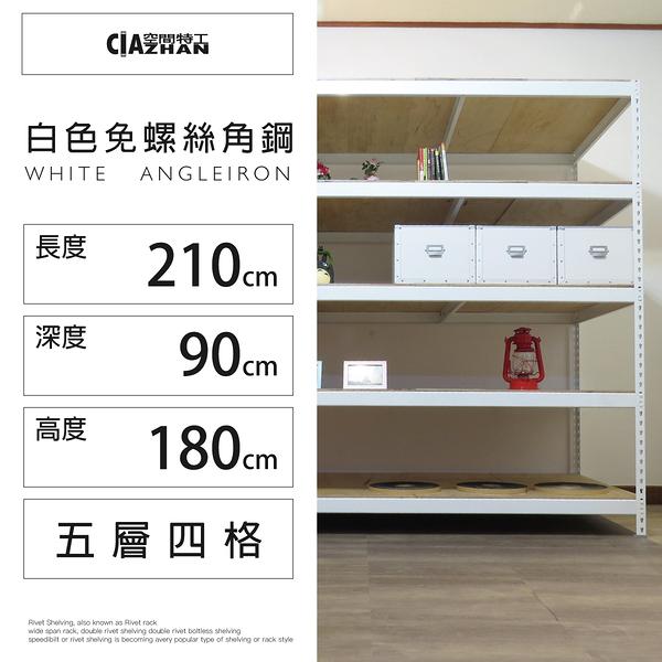 展示櫃 陳列櫃 白色免螺絲角鋼 五層儲藏櫃 7x3x6尺 收納架 大型物料架 鞋架 空間特工 W7030652