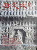 【書寶二手書T4/雜誌期刊_YCS】歷史文物_161期